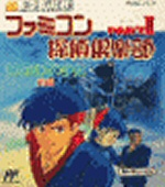 Famicom Detective Club Part II box cover