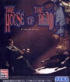 House of the Dead, The box cover