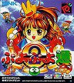 Puyo Puyo 2 box cover