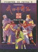 Sango Fighter 2 box cover